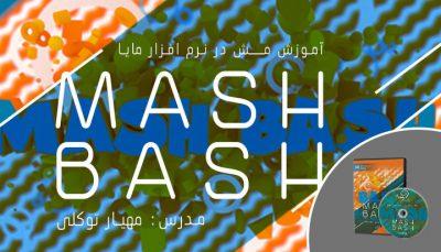 آموزش Mash در نرم افزار مایا