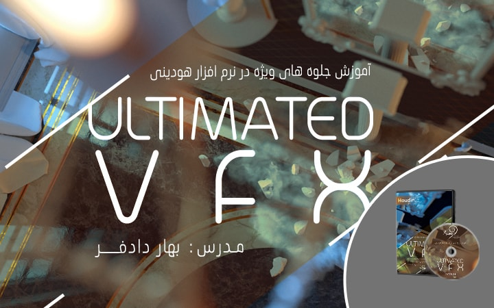 آموزش جلوه های ویژه VFX در نرم افزار هودینی