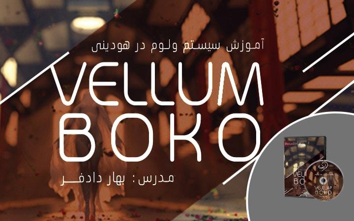 آموزش سیستم Vellum در نرم افزار هودینی